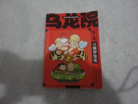 敖幼祥爆笑漫画系列:乌龙院 第1卷——豆腐罗曼史【040】