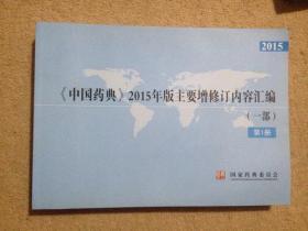 《中国药典》2015年版主要增修订内容汇编(一部)1、2、3、4+(二部)【5册合售】