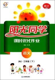阳光同学课时优化作业:语文(三年级下RJ浙江)