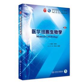 当天发货,秒回复咨询二手正版医学细胞生物学第6版 陈誉华 人民卫生出版社如图片不符的请以标题和isbn为准。