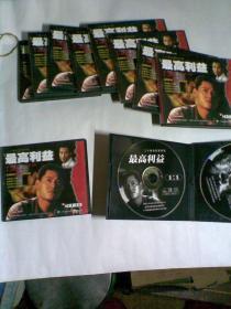 二十集电视连续剧:最高利益(刘佩琦等主演,老电视剧。10盒,装VCD光盘20张)