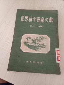 世界和平运动文献1949-1954