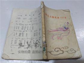 群众点播歌曲100首 花山文艺出版社 1983年 32开平装