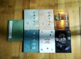 江阴历史名人漫记