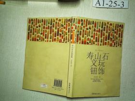 寿山石文玩钮饰
