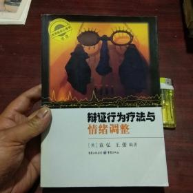 辩证行为疗法与情绪调整(实用临床心理学书系)(仅印5000册)