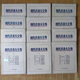 低价出售1935年日本特大开本《现代洋画大全集》12函全!每一函有10幅名家彩画散页,印制非常精良!