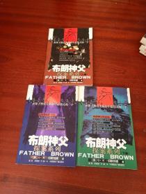 布朗神父 探案系列 《上中下》