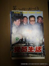 党员生活 1992年第4期乔石同志在亳州市古井酒厂