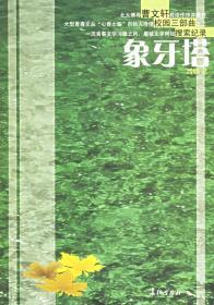 象牙塔日记:精装珍藏版 季羡林本店另有季羡林其他作品 正版 9787802040908  冷情