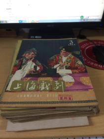 上海戏剧 1961-3