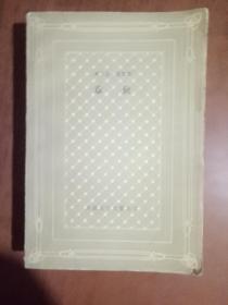 章鱼    二手旧书1