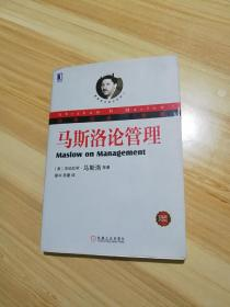 华章经典·管理 马斯洛论管理(珍藏版)