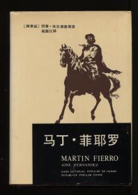 马丁 菲耶罗(精)