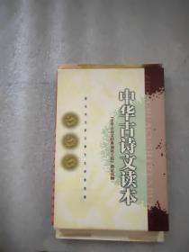 中华古诗文读本(四本合售)