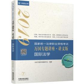 万国专题讲座  讲义版 7 国际法学