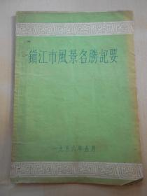 50年代【镇江市风景名胜记要】