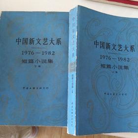 中国新文艺大系  1976--1982  短篇小说集(上下卷)