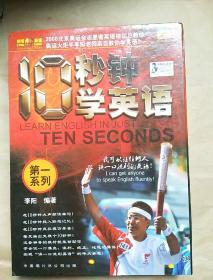 李阳疯狂英语-10秒钟学英语 第一系列(5本书5CD)