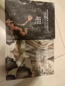 春华秋实 佳士得新加坡秋斋藏中国近百年书画 2册合售 有函套 FROM BLOSSOM FROM HARVEST 精装