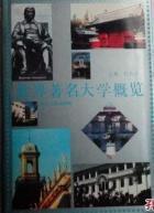 世界著名大学概览