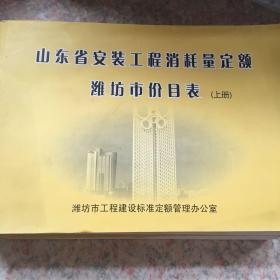山东省安装工程消耗量定额 潍坊市价目表   上下
