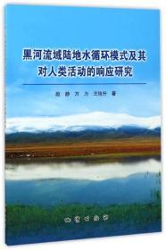 黑河流域陆地水循环模式及其对人类活动的响应研究