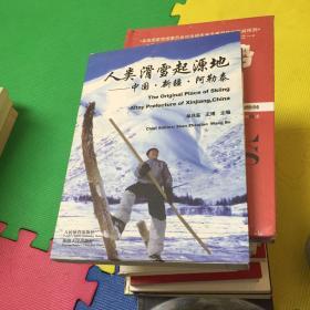 人类滑雪起源地:中国·新疆·阿勒泰