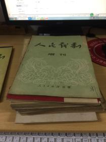 人民戏剧 三卷一期 增刊 龙须沟排演本