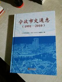宁波市交通志1991-2010