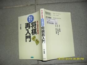 将棋再入门(85品大32开2007年3刷日文原版205页)43697