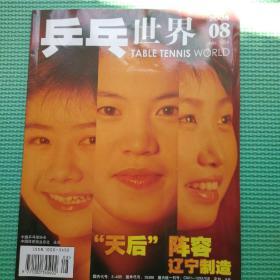 乒乓世界 2005 8