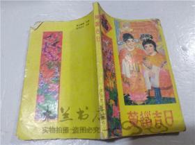 黄道吉日 向天歌译 文化艺术出版社 1990年6月 32开平装
