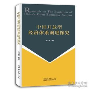 中国开放型经济体系演进探究