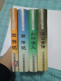 神魔小说---《 西洋记》《四游记》《 济公全传 》  《封神演义》4本合售   精装书9品如图