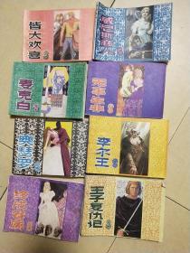 莎士比亚戏剧连环画(全套八册,无盒子)品相如图,免争议