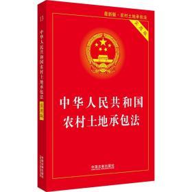 中华人民共和国农村土地承包法(实用版最新版)