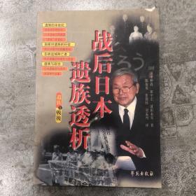 战后日本遗族透析