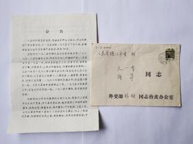 外交部张韧同志讣告(附实寄封1枚)