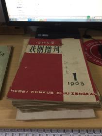河北文学 戏剧增刊 1965 1