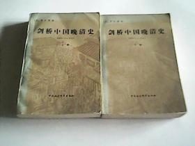 剑桥中国晚晴史1800--1911上下卷