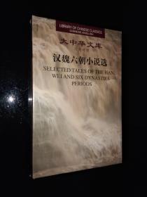 大中华文库:汉魏六朝小说选(汉英对照)【精装 全一册】