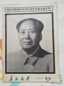 华北民兵,一九七六年特刊,〔B1146〕