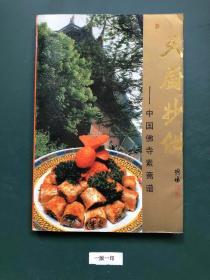 天厨妙供:中国佛寺素斋谱