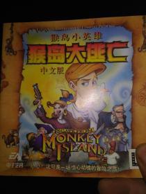 猴岛小英雄:猴岛大逃亡中文版