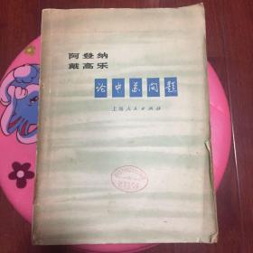 正版现货 阿登纳 戴高乐论中苏问题 上海人民出版社编辑出版 图是实物