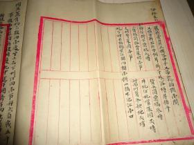 清代广东大户人家同治二年至民国十三年买地契约汇编