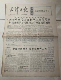天津日报:1977.3.9,九品五!