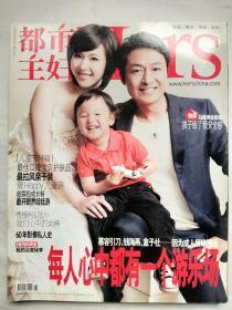 期刊:《Hers都市主妇》 2009年6月号