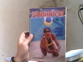 沙滩排球技巧图解